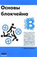 Основы блокчейна