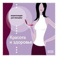 Энциклопедия для женщины. Красота и здоровье