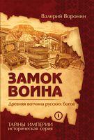 Замок воина. Древняя вотчина русских богов (м)
