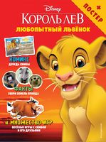 Любопытный львёнок (+ постер)