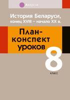 История Беларуси, конец XVIII - начало XX в. 8 класс. План-конспект уроков