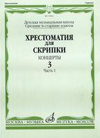 Хрестоматия для скрипки. Концерты. Выпуск 3. Часть 1. Средние и старшие классы