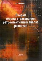 Очерки теории страхования. Ретроспективный анализ развития