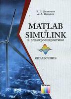 MATLAB и Simulink в электроэнергетике. Справочник