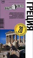 Греция. Путеводитель