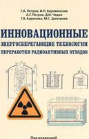 Инновационные энергосберегающие технологии переработки радиоактивных отходов