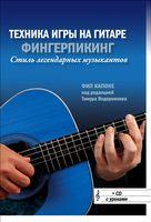 Техника игры на гитаре. Фингерпикинг - стиль легендарных музыкантов (+ CD)