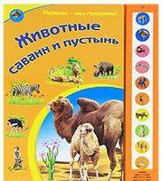 Животные саванн и пустынь. Книжка-игрушка