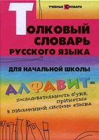 Толковый словарь русского языка для начальной школы