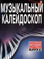 Музыкальный калейдоскоп. Выпуск 6