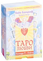 Таро любви (брошюра + 78 карт)