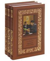 А. А. Безуглов. Избранное. В 3 томах (комплект из 3 книг)