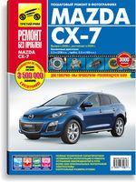 Mazda CX-7 с 2006 г. (+ рестайлинг в 2009 г.) Пошаговый ремонт в фотографиях