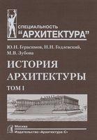История архитектуры. Том 1 (В 2-х томах)