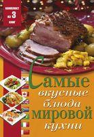 Самые вкусные блюда мировой кухни (комплект из 3-х книг)