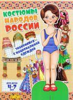 Знакомимся с национальной одеждой. Костюмы народов России. 4-7 лет