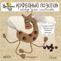 """Набор для шитья из ткани """"Конь Росинант"""""""
