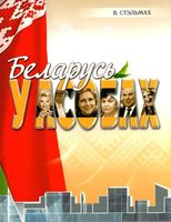 Беларусь у асобах