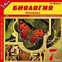 1С:Школа.Биология, 7 кл. Животные