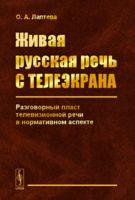 Живая русская речь с телеэкрана