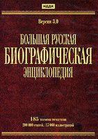 Большая Русская Биографическая энциклопедия. Версия 3.0