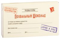"""Плитка кондитерская """"Шоколад Похвальный"""" (50 г)"""