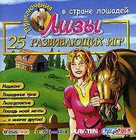 Приключения Лизы в стране лошадей