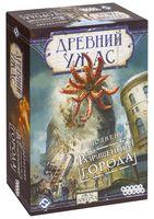 Древний Ужас. Разрушенные города (дополнение)