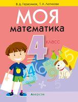Моя математика. 4 класс