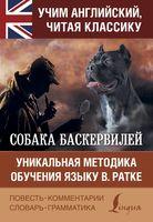 Собака Баскервилей (м)