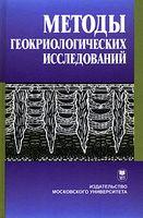 Методы геокриологических исследований