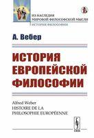 История европейской философии