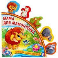 Мама для мамонтенка. Книжка с закладками