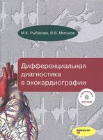 Дифференциальная диагностика в эхокардиографии (+ DVD)