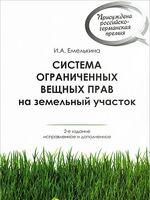 Система ограниченных вещных прав на земельный участок в РФ
