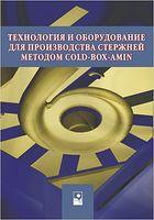 Технология и оборудование для производства стержней методом Cold-box-amin