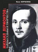 Михаил Лермонтов. Тайны судьбы и творчества