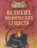 100 великих мифических существ