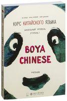 """Курс китайского языка """"Boya Chinese"""" Начальный уровень. Ступень 1"""