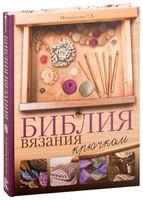 Библия вязания крючком