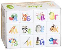 """Кубики """"Учись играя. Азбука для самых маленьких"""" (12 шт.)"""