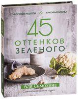 45 оттенков зеленого. Для вегетарианцев и не только