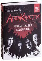 Агата Кристи. Чёрные сказки белой зимы