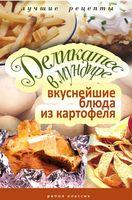 Деликатес в мундире. Вкуснейшие блюда из картофеля