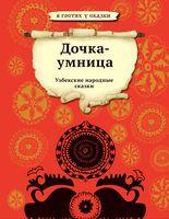 Дочка-умница. Узбекские народные сказки