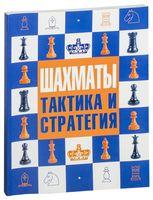 Шахматы. Тактика и стратегия