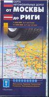 Карта автомобильных дорог. От Москвы до Риги