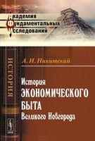 История экономического быта Великого Новгорода
