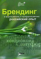 Брендинг в фармацевтике и парафармацевтике. Российский опыт