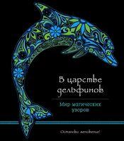 В царстве дельфинов